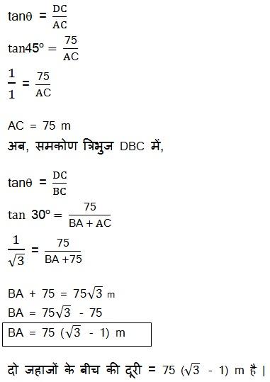 महत्वपूर्ण-प्रश्नोत्तर, पाठ - 9 त्रिकोणमिति के कुछ अनुप्रयोग (कक्षा दसंवी),गणित Class 10 Notes | EduRev